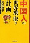 中国人の世界乗っ取り計画.jpg
